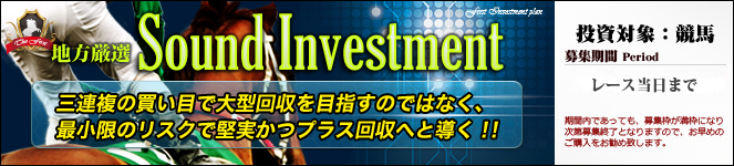 ファースト First Sound Investment