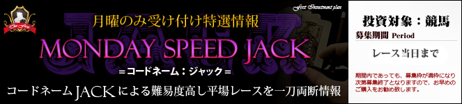 ファースト First MONDAY SPEED JACK
