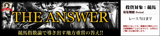 ファースト First THE ANSWER