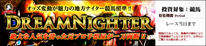 ファースト First Dream Nighter
